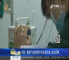 淄博:高龄产妇突然家中分娩 医生路上电话指导