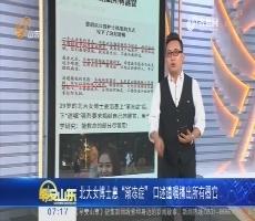 """【超新早点】北大女博士患""""渐冻症"""" 口述遗嘱捐出所有器官"""