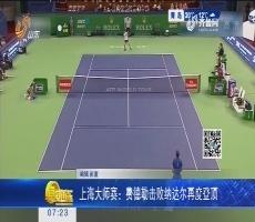上海大师赛:费德勒击败纳达尔再度登顶