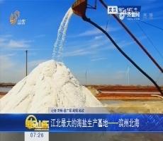 江北最大的海盐生产基地——滨州北海