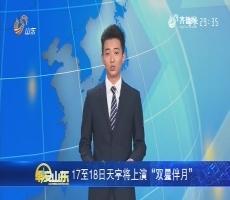 """17日至18日天宇将上演""""双星伴月"""""""