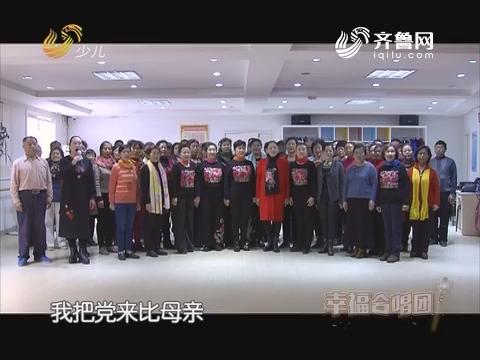 20171016《幸福99》:幸福合唱团——济南市天北同喜合唱团