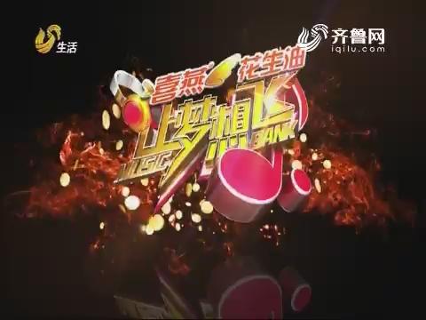 20171014《让梦想飞》:十强演唱会