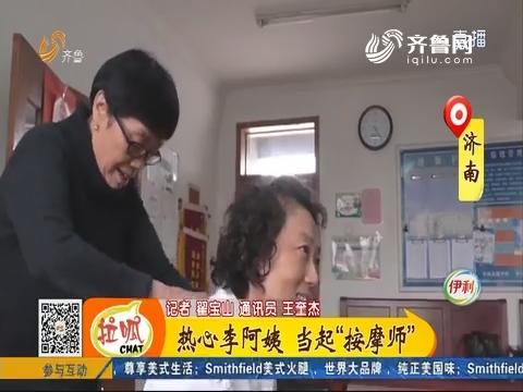 """济南:热心李阿姨 当起""""按摩师"""""""