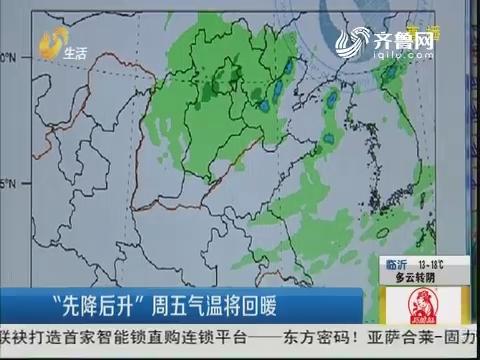 济南:10月17日小雨来袭 出门该穿啥?