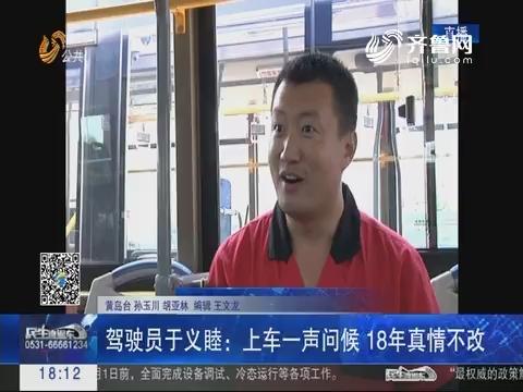 青岛:驾驶员于义睦 上车一声问候18年真情不改