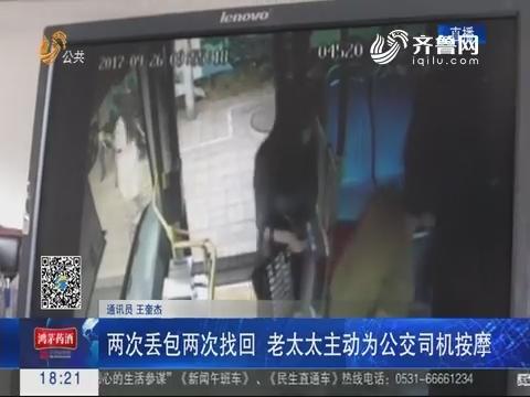 济南:两次丢包两次找回 老太太主动为公交司机按摩