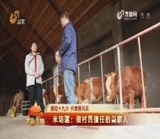 20171016《齐鲁先锋》:喜迎十九大 代表展风采 米培莲——做村民信任的当家人