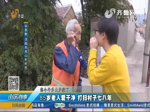 济南:85岁老人爱干净 打扫村子七八年
