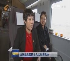 山东出席党的十九大代表抵京