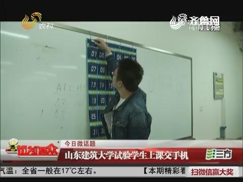 【今日微话题】山东建筑大学试验学生上课交手机