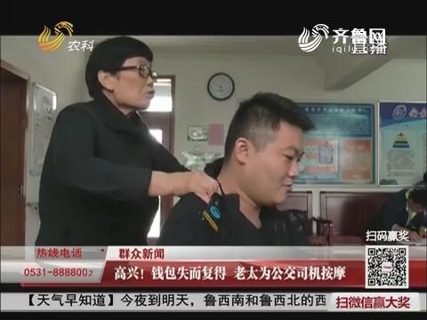 济南:高兴!钱包失而复得 老太为公交司机按摩
