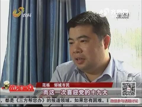 """【十九大时光】邹城:献血车的常客 14年献出""""25斤""""延续他人生命"""