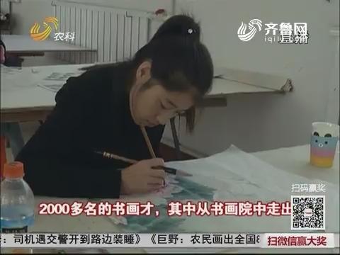 【十九大时光】巨野:农民画出全国80%的工笔牡丹