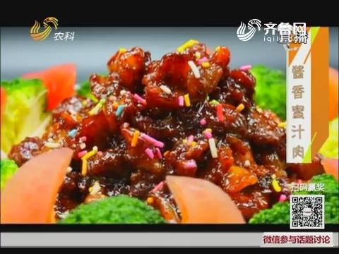 鼎好大厨教做家常菜:酱香蜜汁肉