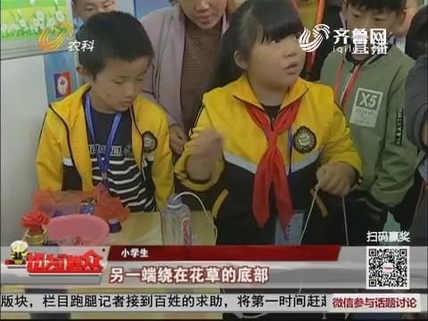 【希望小学创新大赛】这样的浇花神器+地震报警器 您见过吗?