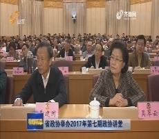 省政协举办2017年第七期政协讲堂