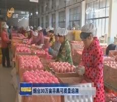 烟台30万亩苹果可质量追溯