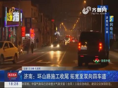 【闪电连线】济南:环山路施工收尾 拓宽至双向四车道