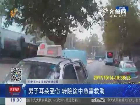 济南:男子耳朵受伤 转院途中急需救助