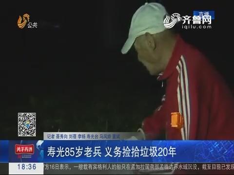 【真相】寿光85岁老兵 义务捡拾垃圾20年