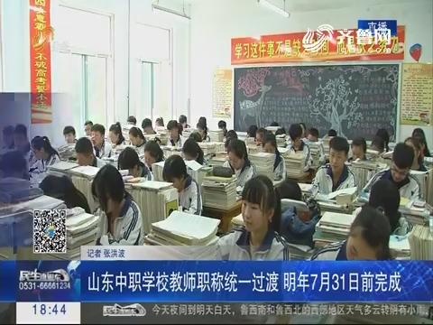 山东中职学校教师职称统一过渡 2018年7月31日前完成