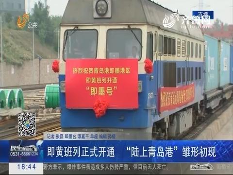 """即黄班列正式开通 """"陆上青岛港""""雏形初现"""