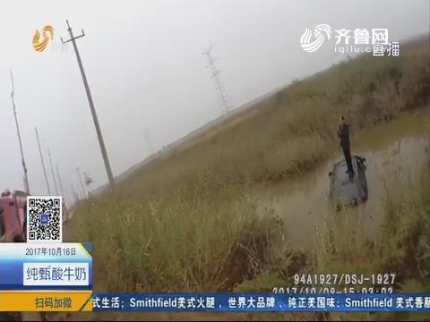 东营:越野车坠入河沟 司机爬车顶等待救援