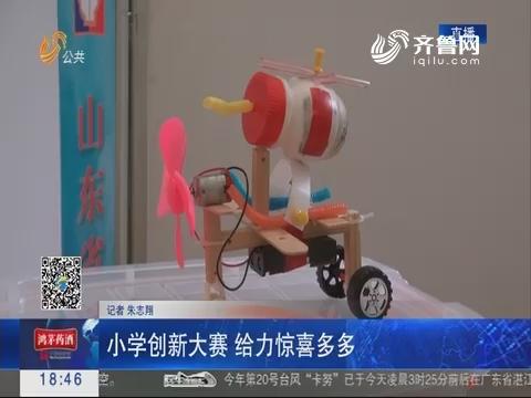 济南:小学创新大赛 给力惊喜多多