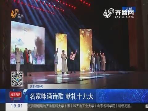 济南:名家咏诵诗歌 献礼十九大