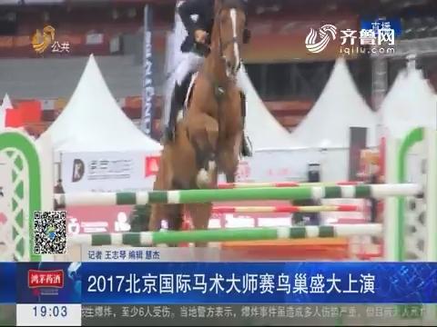 2017北京国际马术大师赛鸟巢盛大上演