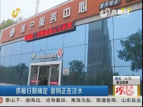 济南:供暖日期确定 管网正在注水