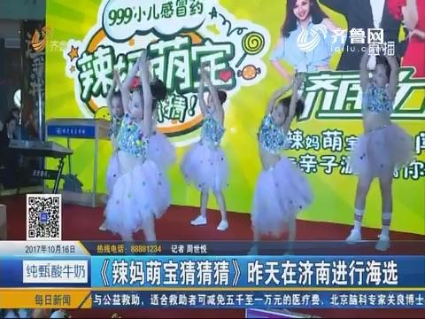 《辣妈萌宝猜猜猜》10月15日在济南进行海选