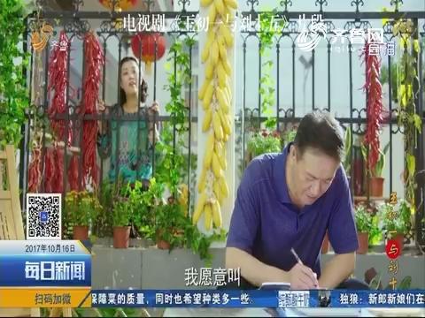 """好戏在后头:16岁登台 王洪梅是""""农村媳妇专业户"""""""