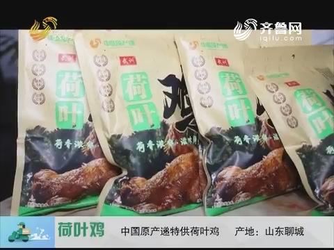 20171016《中国原产递》:荷叶鸡