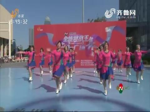 全能挑战王:莱州市城港路街道朱旺角社区广场舞队带来民族舞《溜溜的山寨》