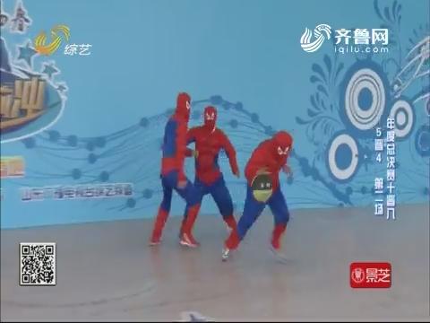 快乐向前冲:蜘蛛侠三人组重现赛场 再决胜负