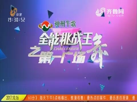 20171016《全能挑战王》:全能挑战王之第一广场舞