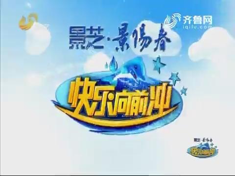 20171016《快乐向前冲》:潍坊安丘齐鲁酒地再决胜负