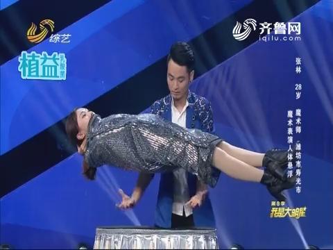 我是大明星:杨娜助阵搭档张林 立志要改变讨喜的魔术套路