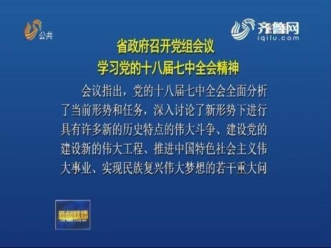 省政府召开党组会议 学习党的十八届七中全会精神