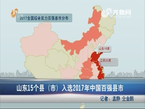 山东15个县(市)入选2017年中国百强县市
