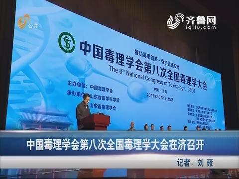 中国毒理学会第八次全国毒理学大会在济南召开