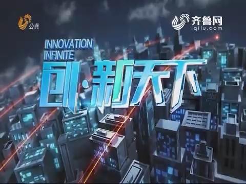 2017年10月16日《创新天下》完整版