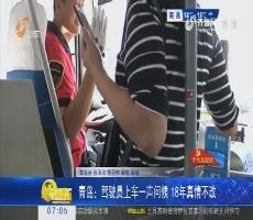 青岛:驾驶员上车一声问候 18年真情不改