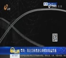 热点快搜:青海 西北首条高速公路螺旋隧道贯通