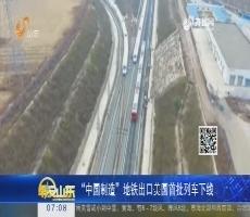 """热点快搜:""""中国制造""""地铁出口美国首批列车下线"""