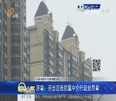 济南:开出首张房屋中介行政处罚单