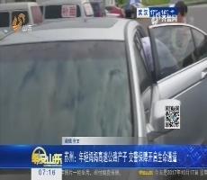 苏州:年轻妈妈高速公路产子 交警保障开启生命通道