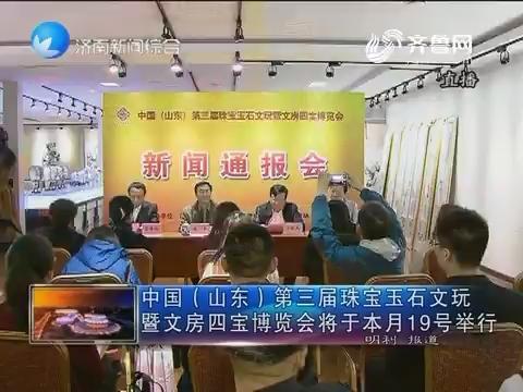 中国(山东)第三届珠宝玉石文玩暨文房四宝博览会将于10月19号举行